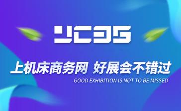 2020第二十届中山机床模具及塑胶机械展览会(中山机械展)