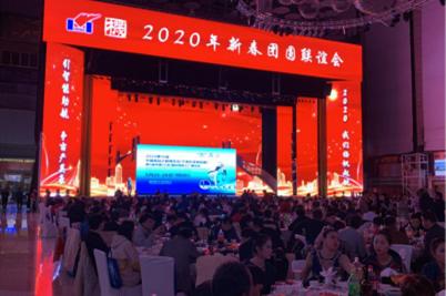 2020中国模具之都博览会年会暨迎新春答谢晚宴在宁波隆重举行
