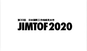 日本东京机床展览会JIMTOF
