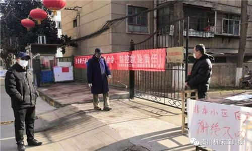 党旗引领 党员冲锋 秦川集团筑牢抗击疫情的坚固防线