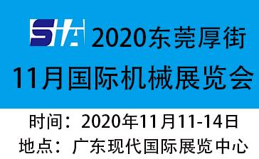 2020東莞厚街機械展覽會