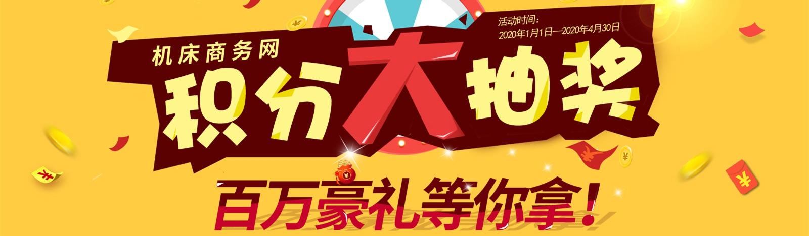 best365亚洲版官网商务网喊你积分抽奖啦!