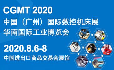 CGMT中国(广州)国际数控机床展览会/SCIIF华南国际工业博览会