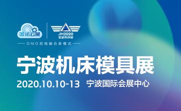 第16届中国模具之都博览会(宁波best365亚洲版官网模具展)