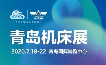 JM2020第23届青岛国际机床展览会(青岛金诺展)