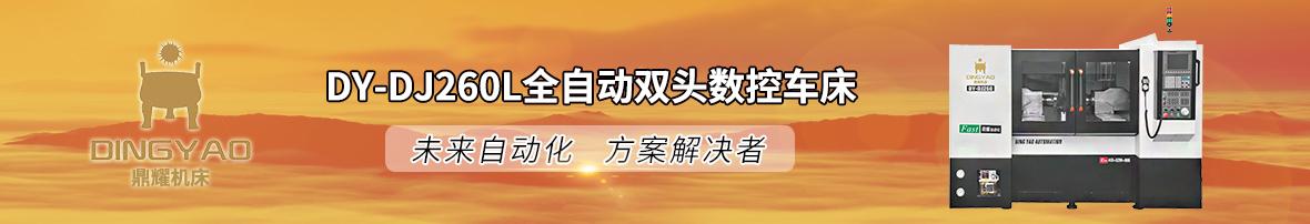 台州鼎耀自动化设备有限公司