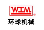 环球工业机械(东莞)有限公司
