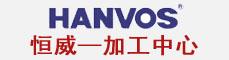宁波恒威机械有限公司