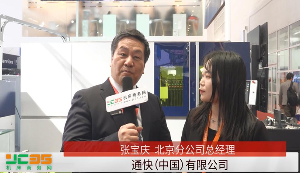 通快亮相第十六屆中國國際機床展覽會CIMT