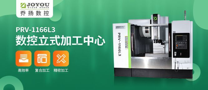 东莞市乔扬数控设备有限公司
