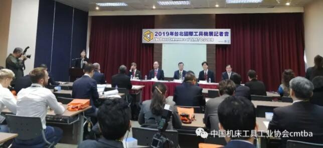 考察报告 第27届台北国际机床展览会考察报告