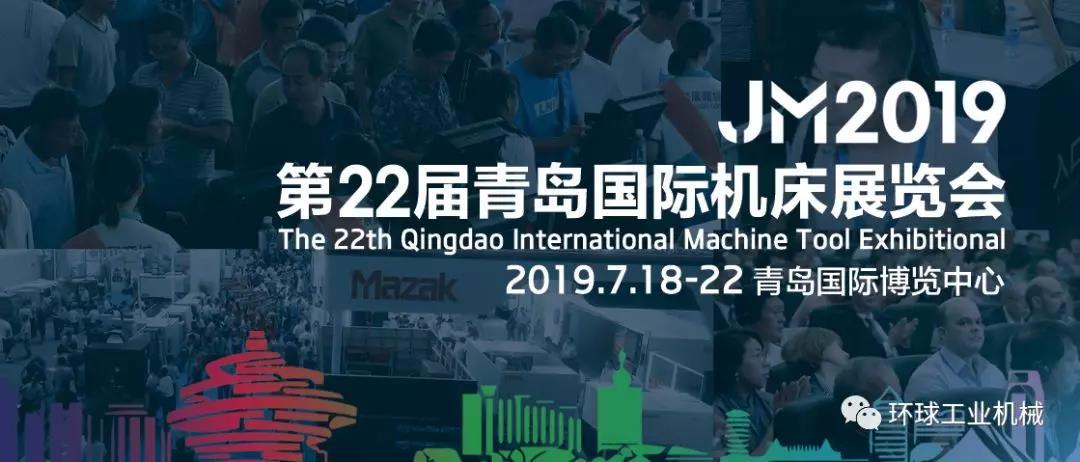环球机械与您相约青岛JM竞技宝下载展 精机、海鲜、啤酒样样不少!