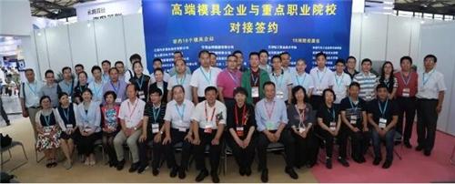 2020中国模具行业大会——推进产学研用一体化 助力提升竞争力